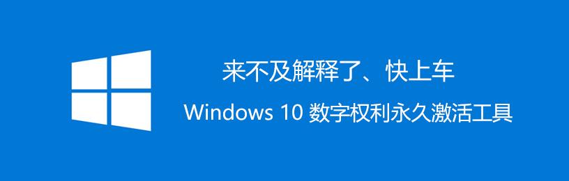 Win10 数字权利激活工具 HWIDGen v62.01 汉化便携版