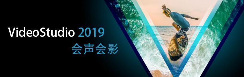 Corel VideoStudio Ultimate 2019 中文破解版及注册机